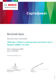 WEB REP GB062 20200515 226x320 - Лицензии и сертификаты